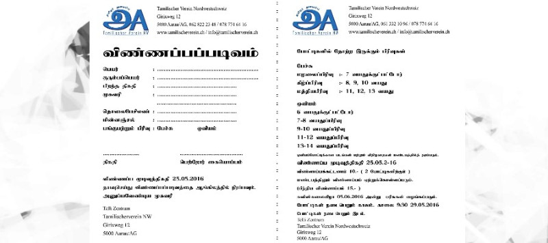 Tamilischer_Verein_NW_Swiss_tamilpage1