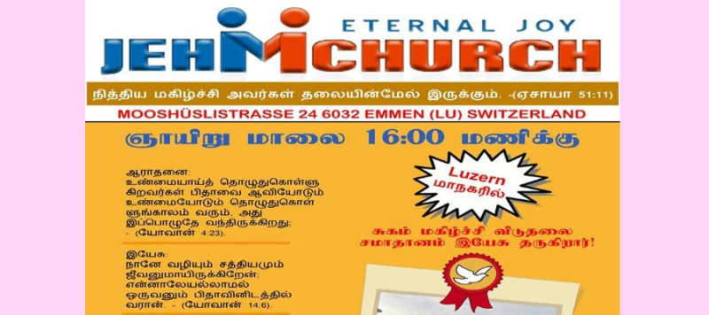JEHM_Church_Swiss_tamilpage1