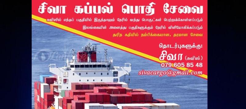 Siva_Ship_Cargo_Service_Swiss_tamilpage