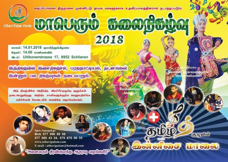 tamilpage_kalainikalvu_2018_1