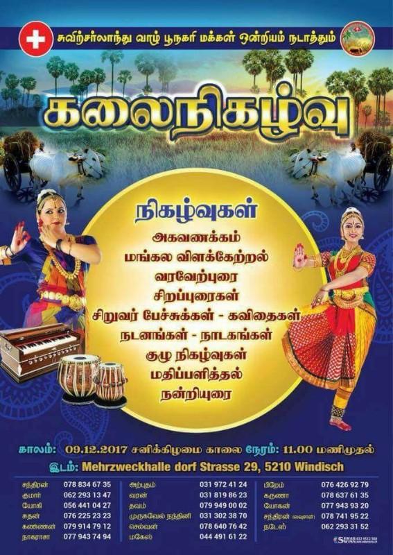 tamilpage_kalainikalvu_punagari