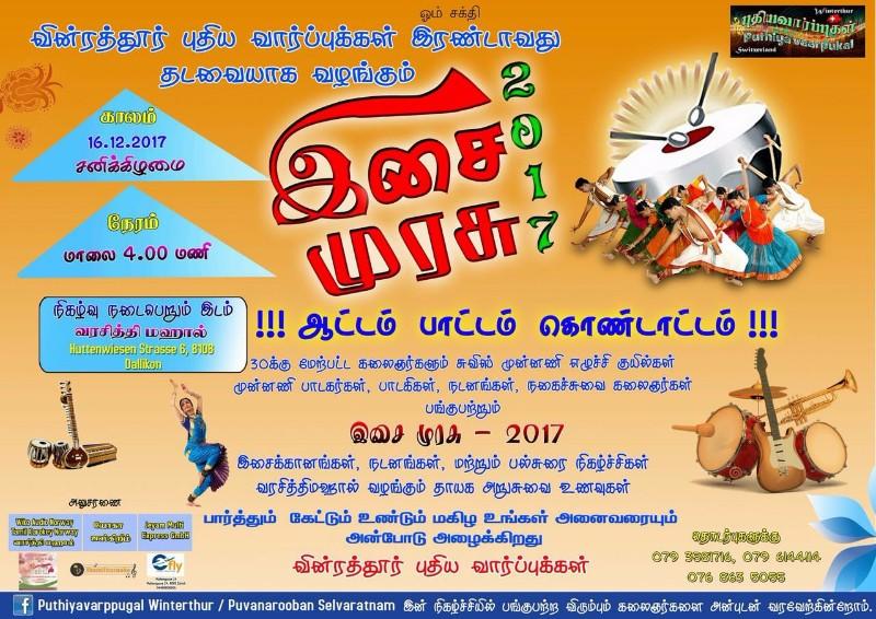 tamilpage_isaimurasu_2017