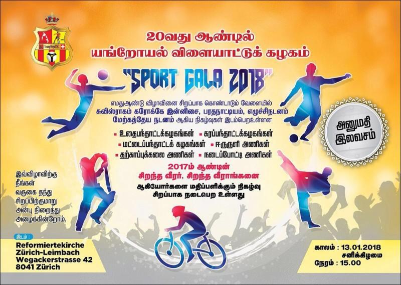 tamilpage_sports_gala