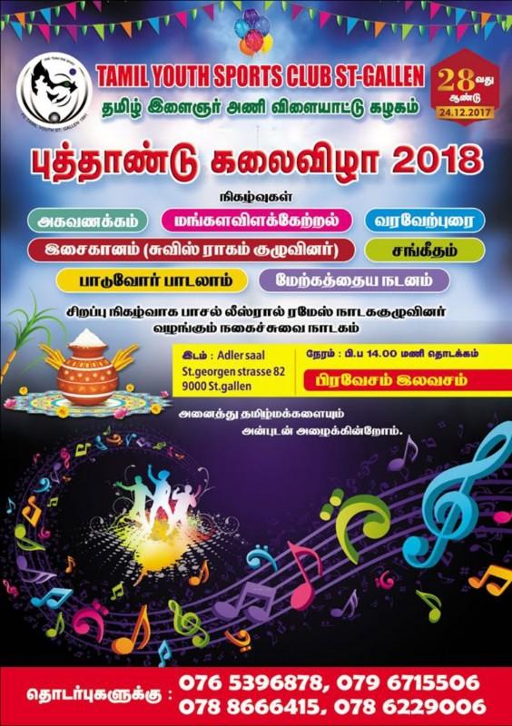 tamilapge_tamil_ilayor_ani_puthandu