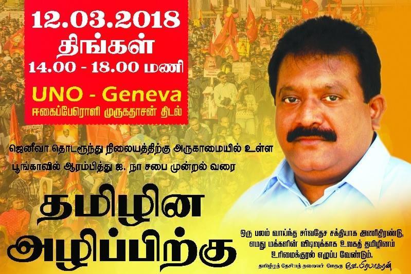 tamilpage_unprotest_2018