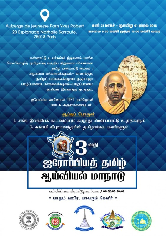 tamilpage_manadu_tamil