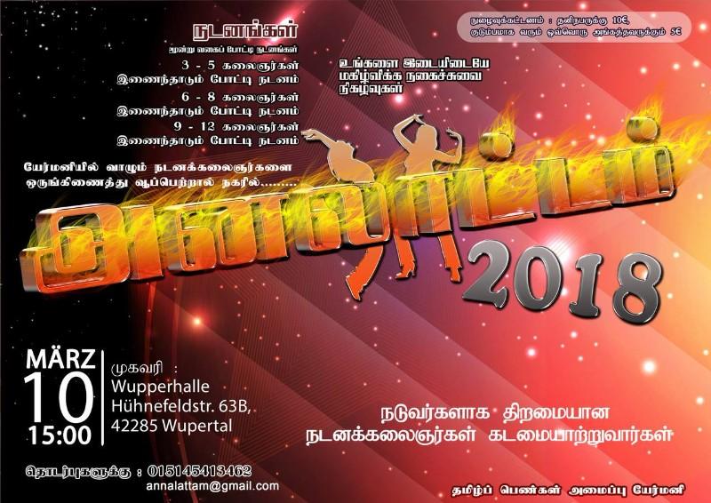 tamilpage_analattam