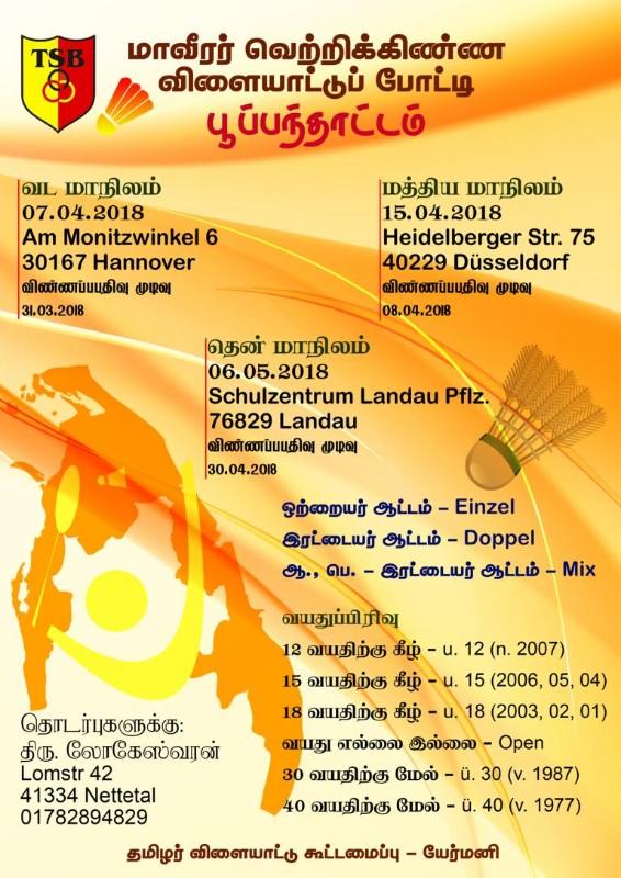 tamilpage_K1024_Badminton