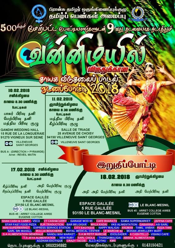 tamilpage_vaniimayil-notice_lq