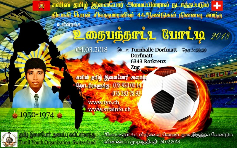 tamilpage_tyo_tournament