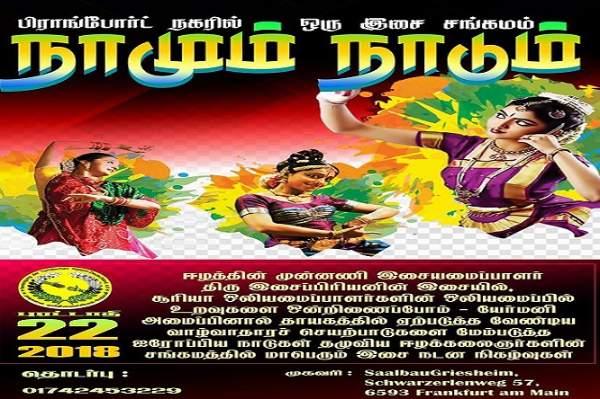 tamilpage_naamumnaadu