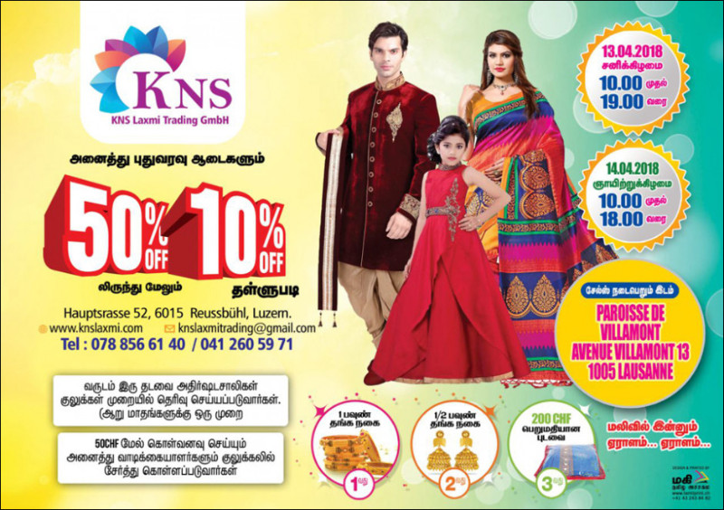tamillocal_sales_kns