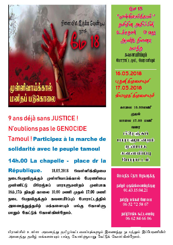 tamillocal_france_may18