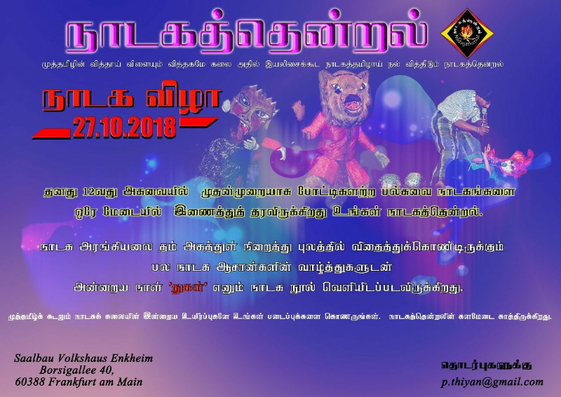 tamillocal_nadaththendral_2018