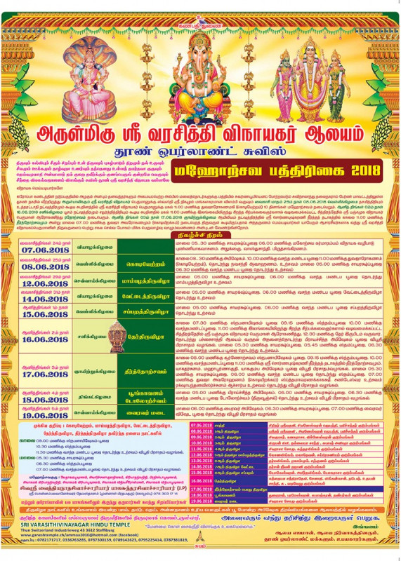 tamillocals-makotsawam-lists