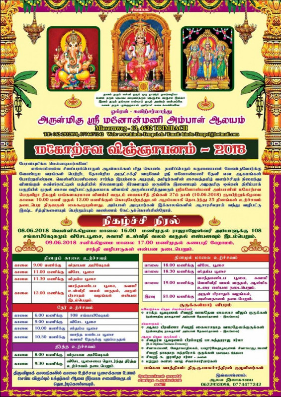 tamillocals_manonmani_ammal_lists