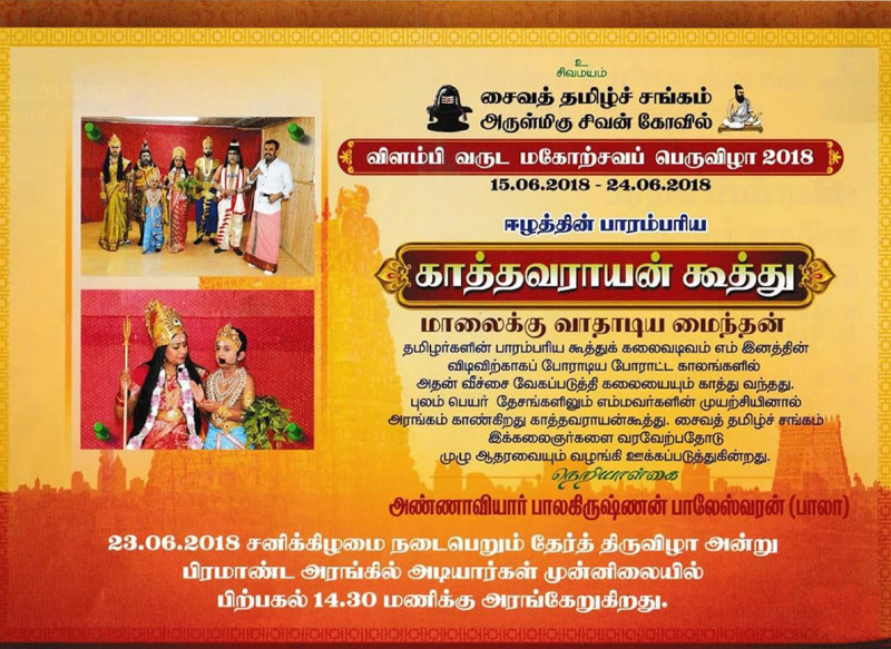tamillocals_sivankovil_events1