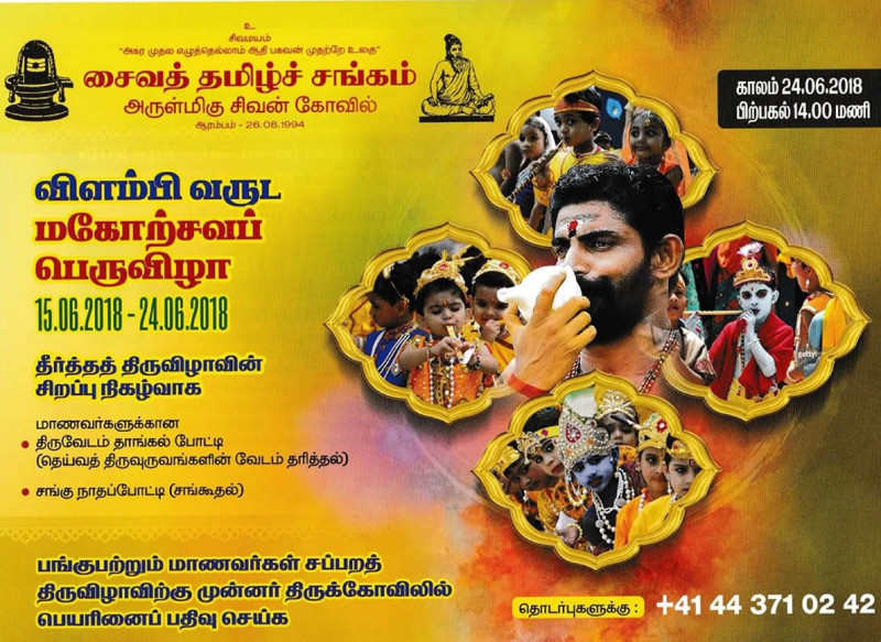 tamillocals_sivankovil_events2