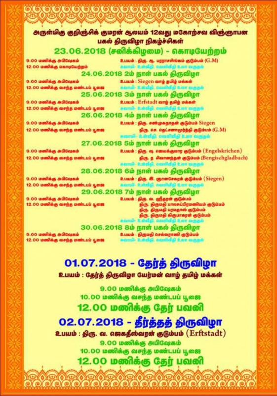 tamillocals_arulmiku_kurunjikumaran_events