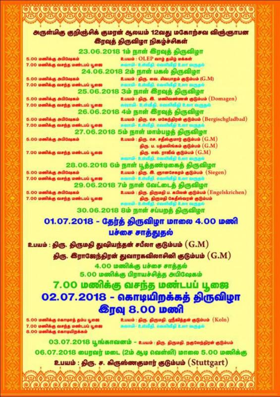tamillocals_arulmiku_kurunjikumaran_events1