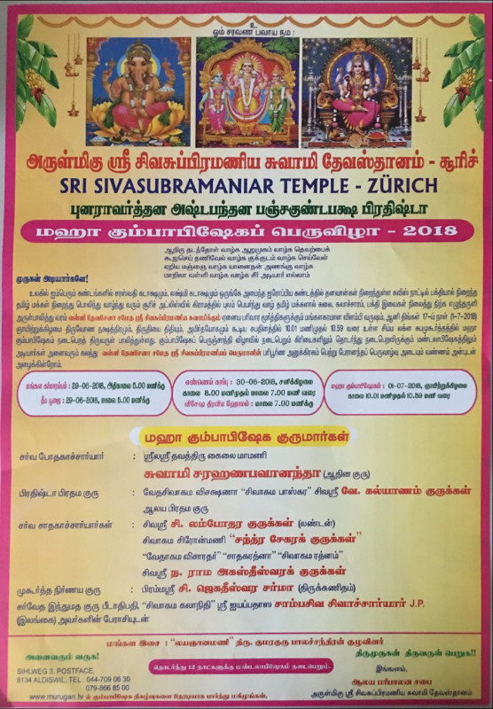 tamillocals_sivasubramaniyam_events