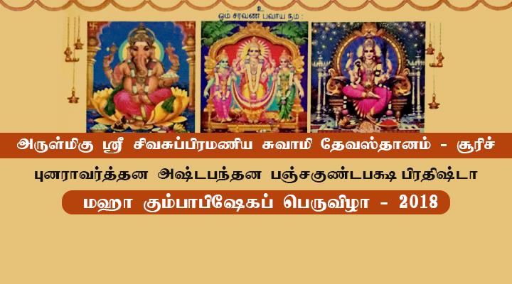 tamillocals_sivasubramaniyam_thevasthanam
