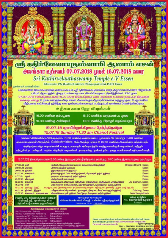 tamillocals_sri_kathirvelauthaswamy_events
