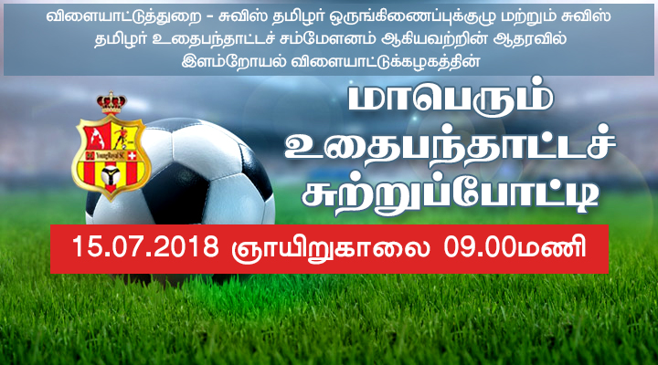 tamillocals_football_match