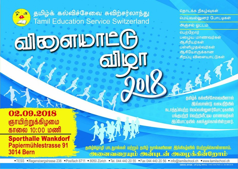 tamillocal-sportsmeet-test2018