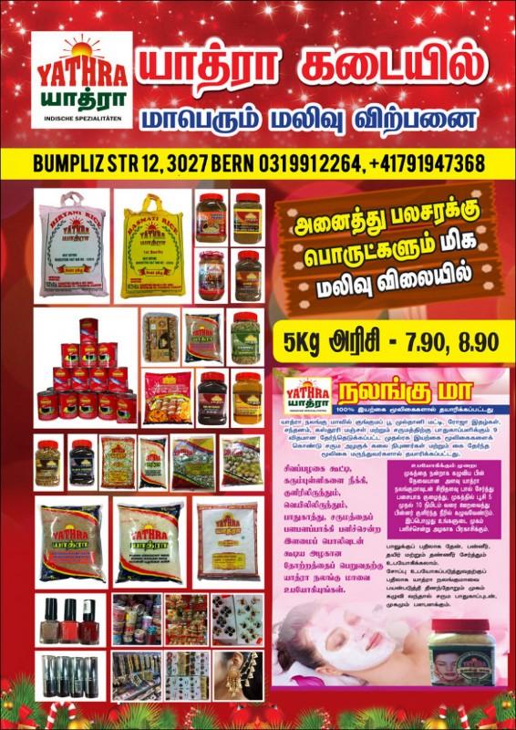 Tamillocal_yathra_12
