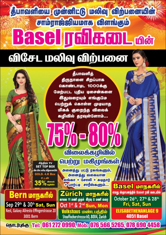 Tamillocal_Baselravi_01