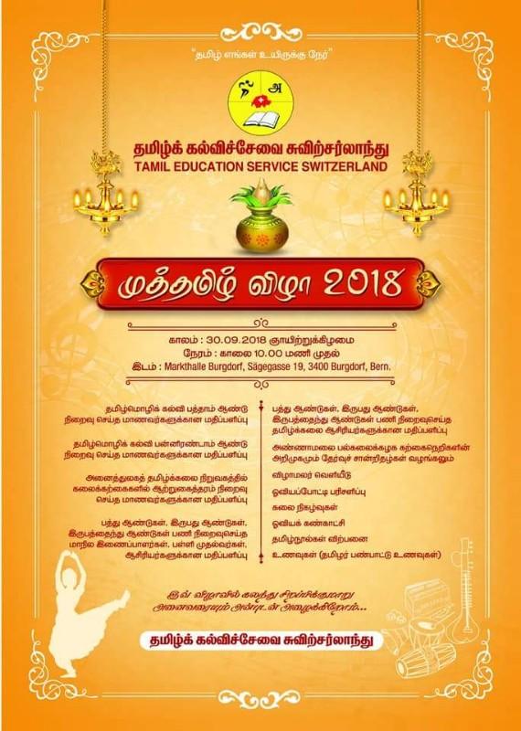 Tamillocal_Muthamil-Vizha_02