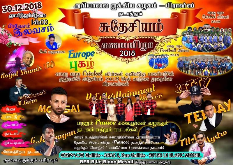 suthesiyam-kalai-vizha-2018