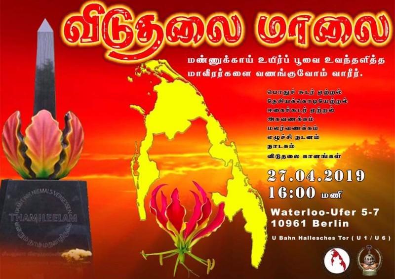 Tamillocals-viduthalai-malai